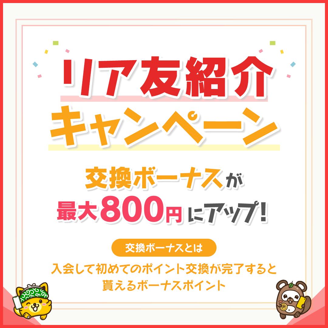 リア友紹介キャンペーン